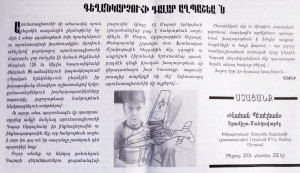 Tapni, Dzaghig Armenian literary weekly, 17 March, 2005