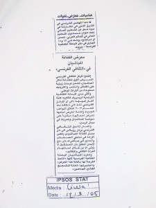 Review, Liwa' daily, March 12,2005
